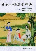 古代小說鑒賞辭典(上冊)