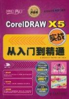 CorelDRAW X5实战从入门到精通(附DVD光盘1张)