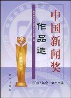 中國新聞獎作品選(2007年度第18屆)(附贈CD光盤1張)