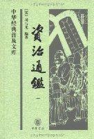 资治通鉴(1-4)(套装全4册)