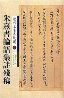 历代名家墨迹选38:朱熹书论语集注残稿