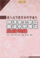 成人高等教育本科畢業生申請學士學位英語水平考試實戰訓練(第2版)