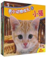 英国DK出版公司看小动物成长1-10(套装共10册)