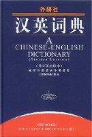 漢英詞典(修訂版)(縮印本)