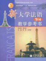 新大学法语3•4教学参考书