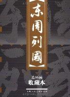 东周列国连环画(收藏本)(全30册)