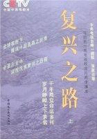 複興之路(全3冊)(附光盤1片)