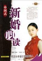 中國式新婚必讀