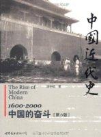 中國近代史:1600-2000中國的奮鬥(第6版)