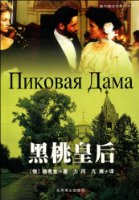 黑桃皇后(附VCD光盘2张)