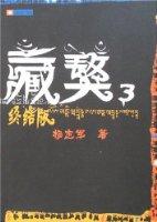 藏獒3(终极版)