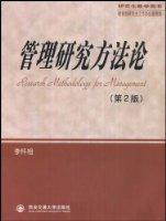 管理研究方法論(第2版)