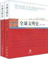 全球文明史(第3版)(套裝上下冊)