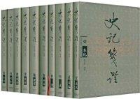 史記箋證(全套10冊)(全新修改版)