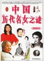 中國曆代名女之謎(精品彩圖版)