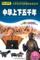 中華上下五千年(彩圖注音版)