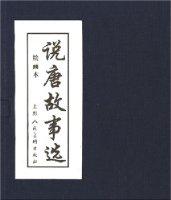 說唐故事選(1-6)(繪畫本)