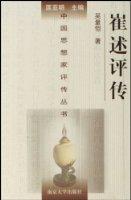 中国思想家评传丛书173-崔述评传(精)