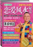 李居明恋爱风水秘笈:献给天下男女的枕下秘经(2010最新版)