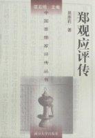 中国思想家评传丛书:郑观应评传