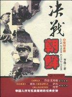 決戰朝鮮(白金紀念版)