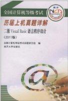 全国计算机等级考试历届上机真题详解:二级Visual Basic语言程序设计(2011版)(附光盘1张)