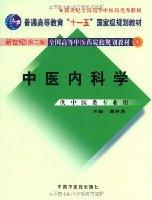 中医内科学(供中医类专业用)