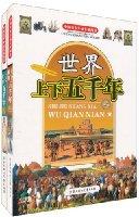 中國青少年成長新閱讀:世界上下五千年(套裝上下冊)