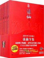 诛仙全集(共6册)