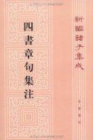 四书章句集注:新编诸子集成(繁体竖排版)