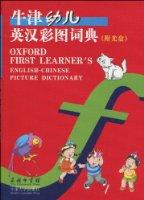 牛津幼兒英漢彩圖詞典(附CD-ROM光盤1張)
