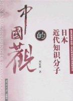日本近代知识分子的中国观