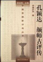 中国思想家评传丛书55:孔颖达 颜师古评传