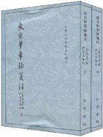 東京夢華錄箋注(套裝全2冊)(豎排繁體)