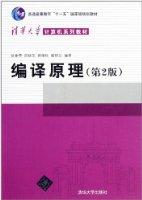 清華大學計算機系列教材•普通高等教育十一五國家級規劃教材:編譯原理(第2版)