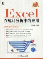 Excel在統計分析中的應用