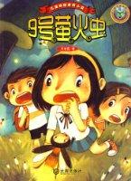 儿童校园亲情小说•9号萤火虫
