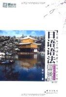 新東方•日語語法新思維(修訂版)