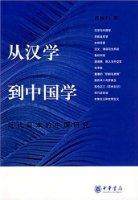 從漢學到中國學:近代日本的中國研究