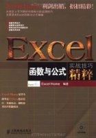 EXCEL函数与公式实战技巧精粹(附CD光盘1张)