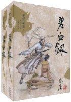 金庸作品集文库本(03-04):碧血剑(新修版)(套装上下册)