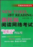 新托福阅读网络考试