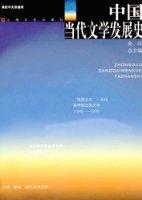中國當代文學發展史