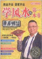 学风水的第一本书:商业开运•居家开运(2010最新版)