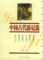 中国古代游记选 (中国传统文化经典文库--中国古代宰相传(上))