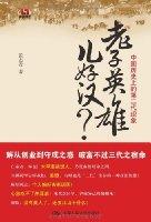 老子英雄儿好汉:中国历史上的第二代现象