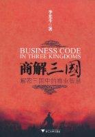 商解三国:解密三国中的商业智慧