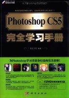 Photoshop CS5完全学习手册(附DVD-ROM光盘1张)