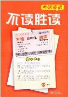 新航道•考研英语不读胜读
