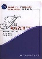 """普通高等教育""""十一五""""国家级规划教材•税收管理(第3版)"""